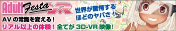 アダルトVR動画とオナホ・バイブが連動する動画配信サイトADULT FESTA!!