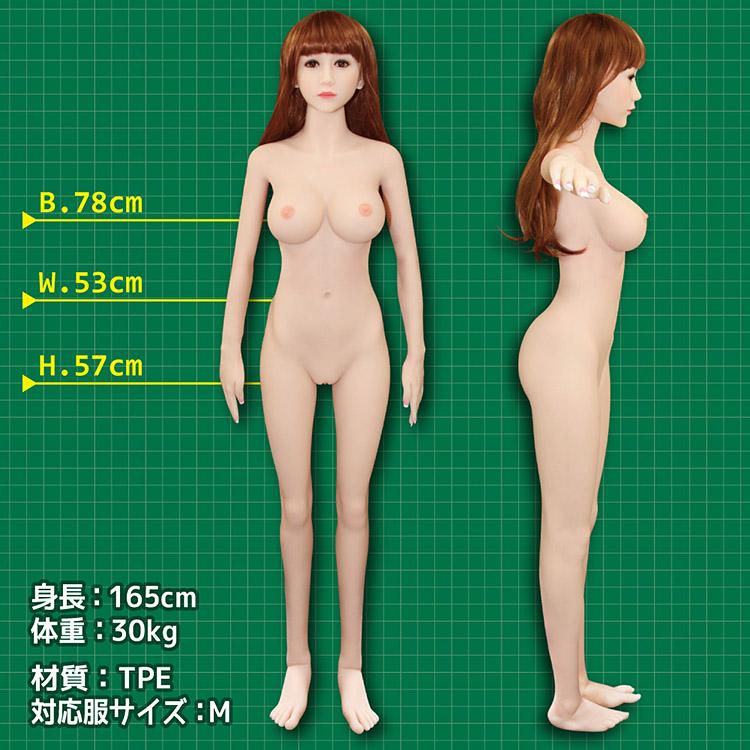 高級リアルオナドール 香鈴(かりん) 165cm