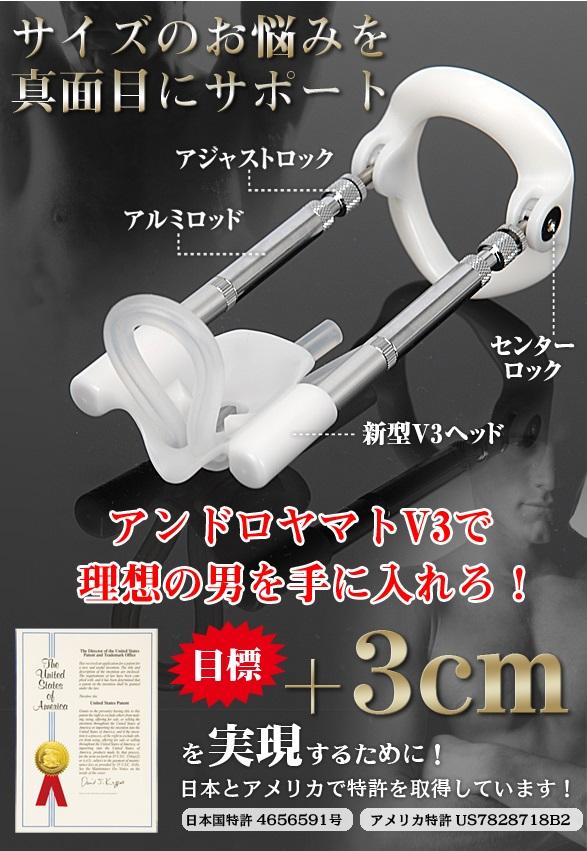 ペニス増大器具【アンドロヤマトV3】