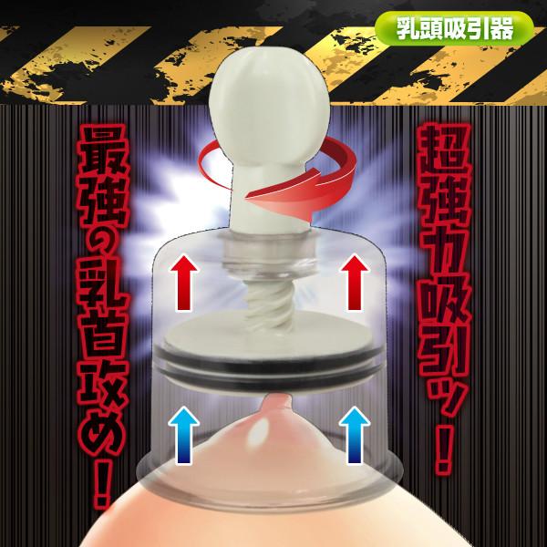 乳首吸引器【ニップルデンジャー】