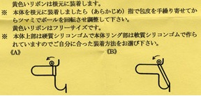 仮性包茎矯正グッズ【黄色いリボン】