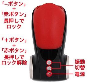 男性用ペニスローター【コブラ・リブレ2】