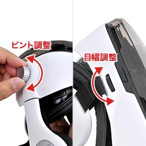 OL VR(オーエル・ブイアール)HMDピント調整方法