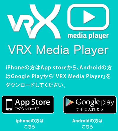 VRXダウンロード方法説明