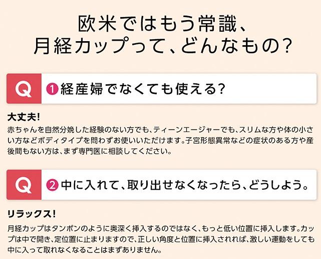 第3の生理用品の月経カップ【スクーンカップ】どんなものなのかの説明