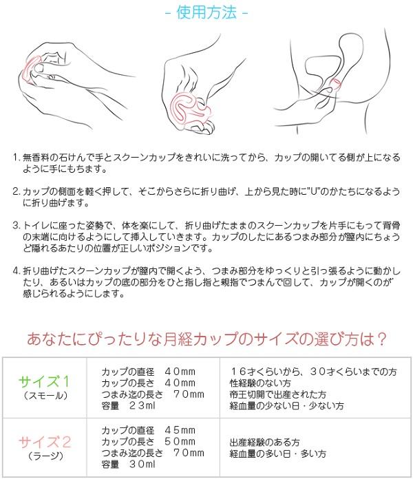 第3の生理用品の月経カップ【スクーンカップ】の入れ方説明